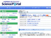 SciencePortal (サイエンスポータル) 独立行政法人 科学技術振興機構 (JST)