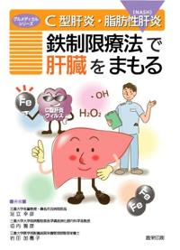 C型肝炎・脂肪性肝炎(NASH) 鉄制限療法で肝臓をまもる
