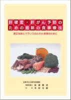 肝硬変・肝がん予防のための最新の食事療法 書籍