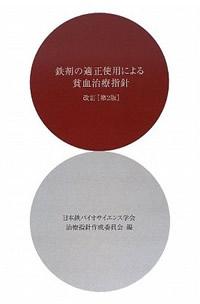 鉄剤の適正使用による貧血治療指針