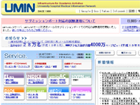 University Hospital Medical Information Network(UMIN)
