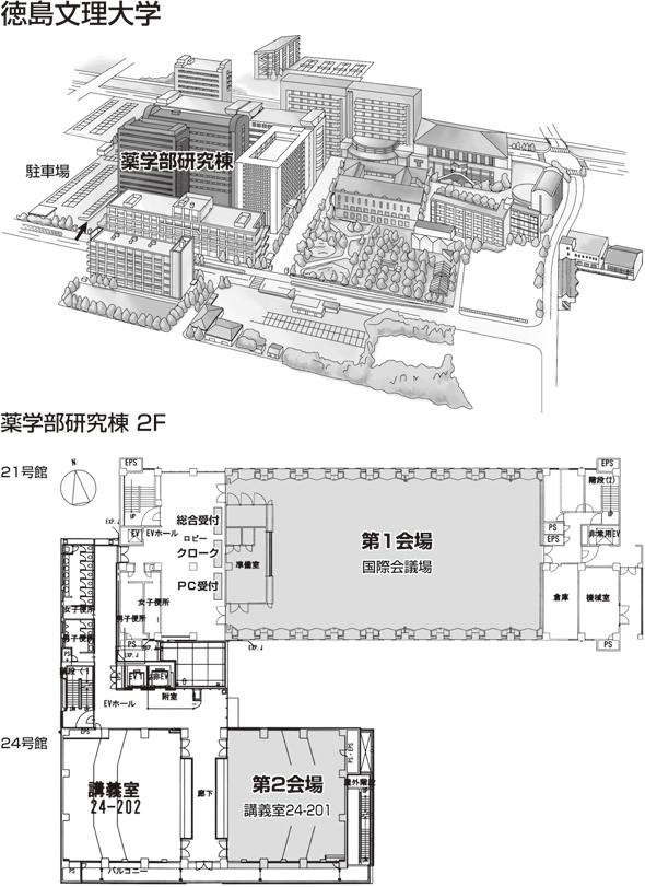徳島文理大学 国際会議場 会場マップ