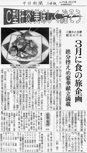中日新聞 2006/03/28に掲載:三重大学病院