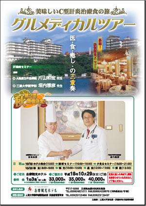 志摩観光ホテルと三重大学病院の共催