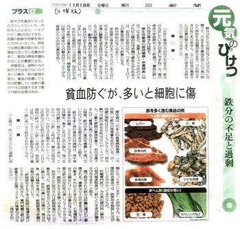 朝日新聞 2007/11/18に掲載:鉄分の不足と過剰