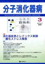 分子消化器病2008年3月号